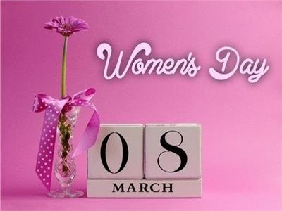 تهاني اليوم العالمي للمرأة